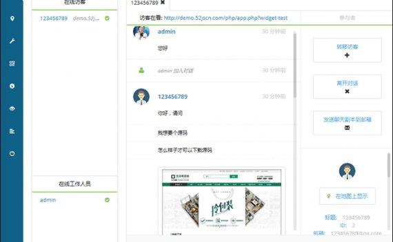 2020最新PHP Live Chat Pro在线客服系统源码:含App+详细使用视频教程,支持无限客服