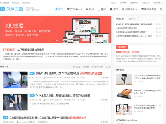 WordPress博客主题:大前端DUX主题最新版免费分享