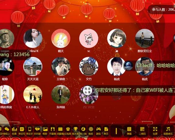 [抽奖系统]微现场活动源码微现场微信墙年会活动大屏幕互动抽奖系统,3D上墙摇一摇红包雨
